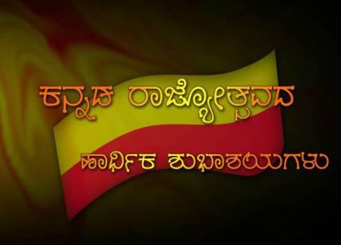 ಕರ್ನಾಟಕ ರಾಜ್ಯೋತ್ಸವದ ಶುಭಾಶಯಗಳು.